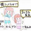 viageふんわり TOP 640