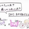 DHC top 640