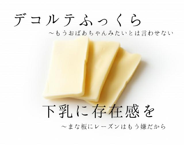 バストアップ チーズ 効果