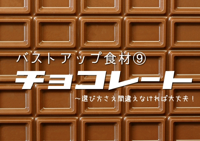 チョコレート バストアップ 選び方 効果 おすすめ