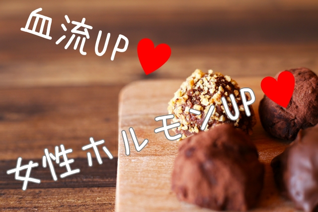 チョコレート バストアップ 選び方 効果 おすすめ