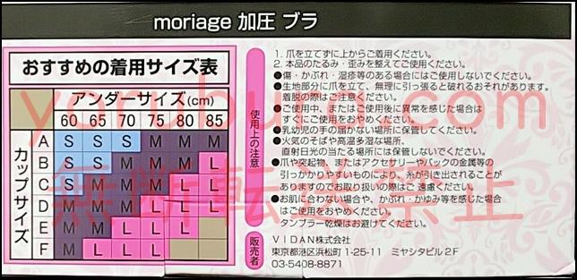moriage モリアージュ モリアゲ 加圧ブラ サイズ表 ブログ 画像