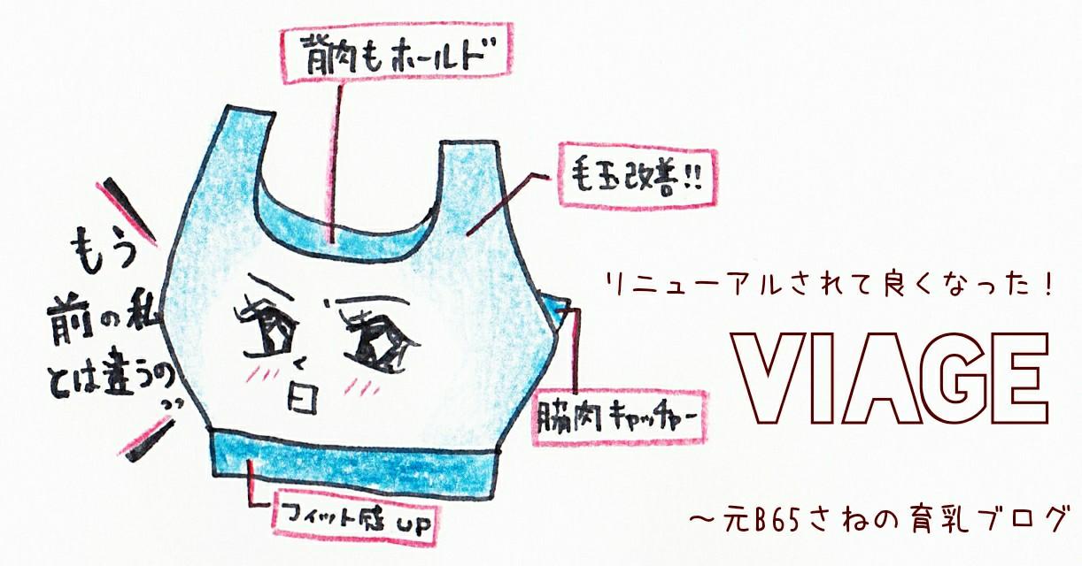 viage リニューアル 育乳 効果 口コミ ブログ レポ